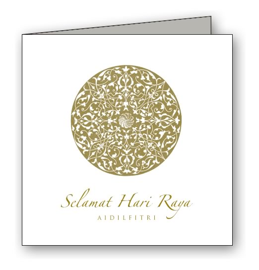 Islamic Peace is Gold Hari Raya Greeting Card