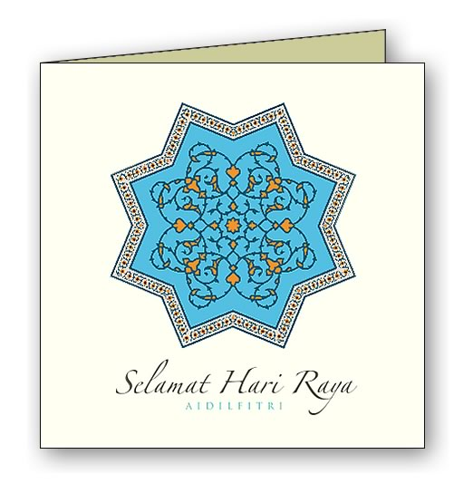 Islamic Floral Star Hari Raya Greeting Card
